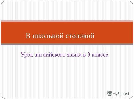 Презентация на тему Отчёт по практике Институт гуманитарного  Урок английского языка в 3 классе В школьной столовой