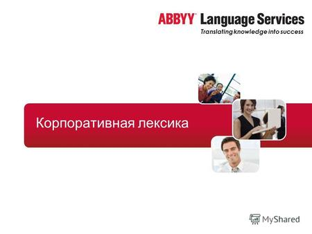 Translating knowledge into success Корпоративная лексика.
