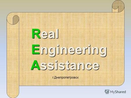 Real Real Engineering Engineering Assistance Assistance г.Днепропетровск.