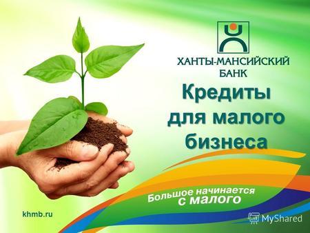 Кредиты для бизнеса новосибирск