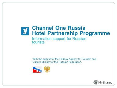 Channel One Russia Hotel Partnership Programme Information support for Russian tourists With the support of the Federal Agency for Tourism and Culture.