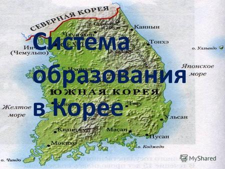 Презентация на тему Система образования в Южной Корее Цель  Система образования в Корее ДЕТСКИЙ САД В Корее существует старая пословица Даже не