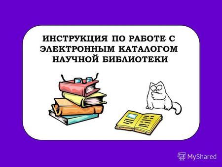 Презентация на тему Российская Государственная Библиотека  ИНСТРУКЦИЯ ПО РАБОТЕ С ЭЛЕКТРОННЫМ КАТАЛОГОМ НАУЧНОЙ БИБЛИОТЕКИ