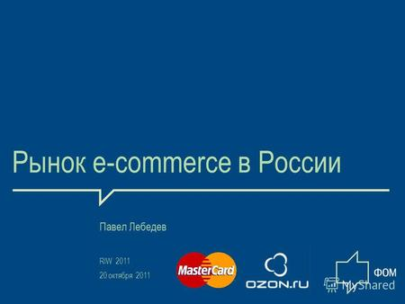 1 Рынок e-commerce в России Павел Лебедев RIW 2011 20 октября 2011.