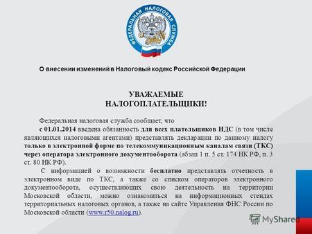 Доклад ндс в россии 7375