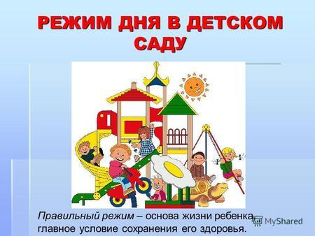 режим дня в детском саду образец