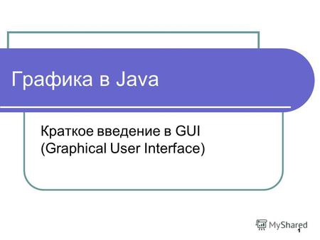 1 Графика в Java Краткое введение в GUI (Graphical User Interface)