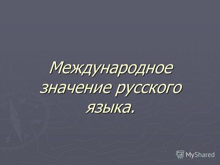 Презентация на тему Русский язык Русский язык это  Международное значение русского языка Русский язык по числу говорящих на нём в России и