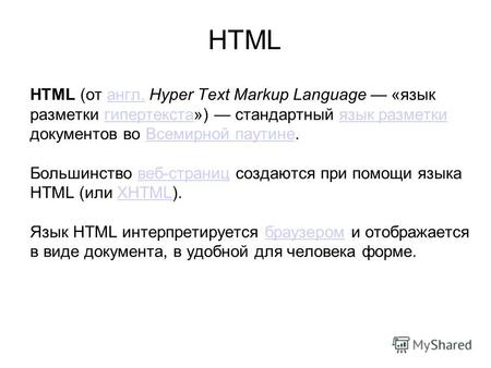 HTML (от англ. Hyper Text Markup Language «язык разметки гипертекста») стандартный язык разметки документов во Всемирной паутине. Большинство веб-страниц.