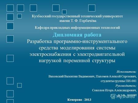 Презентация на тему Кафедра Кибернетика Дипломная работа по  Дипломная работа Разработка программно инструментального средства моделирования системы электроснабжения с электродвигательной