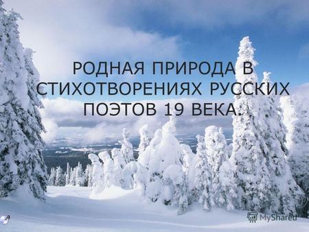sochinenie-v-zhanre-stihotvoreniyah-russkih-poetov-20-veka