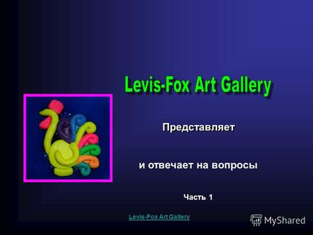 Представляет Levis-Fox Art Gallery и отвечает на вопросы Часть 1.