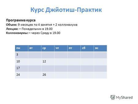 Программа Джйотиш Скачать Бесплатно - фото 9