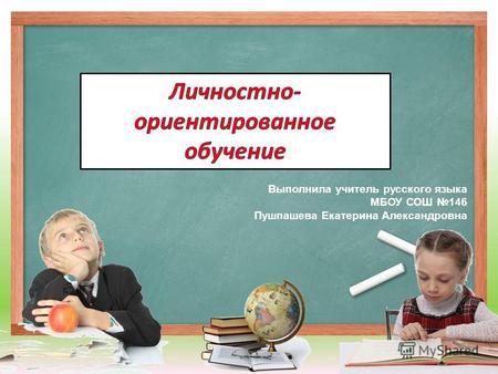 Мастер класс учителя по личностно ориентированному