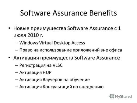 Software Assurance Benefits Новые преимущества Software Assurance c 1 июля 2010 г. – Windows Virtual Desktop Access – Право на использование приложений.