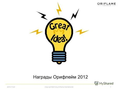 12013-11-23Copyright ©2012 by Oriflame Cosmetics SA Награды Орифлейм 2012.