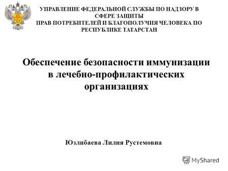 PDF Приказ Минздрава России №932н от 15 ноября 2012