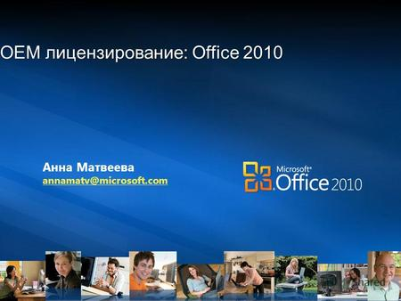 Microsoft Confidential, Do not share outside Microsoft OEM лицензирование: Office 2010 Анна Матвеева annamatv@microsoft.com.