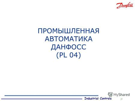 Industrial Controls p1 ПРОМЫШЛЕННАЯ АВТОМАТИКА ДАНФОСС (PL 04)