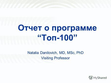 Отчет о программе Топ-100 Natalia Danilovich, MD, MSc, PhD Visiting Professor.