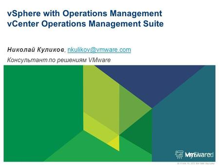 © VMware, Inc., 2013. Все права защищены. vSphere with Operations Management vCenter Operations Management Suite Николай Куликов, nkulikov@vmware.comnkulikov@vmware.com.