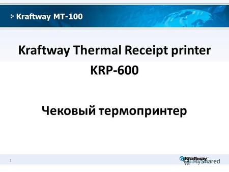 1 Kraftway MT-100 Kraftway Thermal Receipt printer KRP-600 Чековый термопринтер.