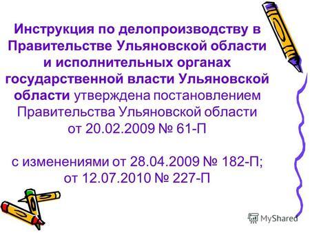 инструкция по делопроизводству в администрации города екатеринбурга - фото 7