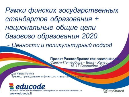 National Centre for Professional Development in Education Educode Ltd www.educode.fi Рамки финских государственных стандартов образования + национальные.