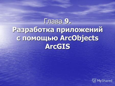 Глава 9. Разработка приложений с помощью ArcObjects ArcGIS.