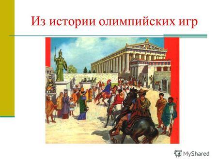 Один день олимпийских игр в древней греции