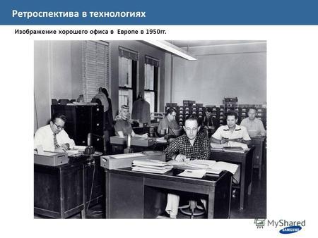 Ретроспектива Офиса Скачать Торрент - фото 8