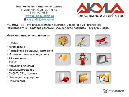 Продвижение сайта рекламным агентством полного цикла услуг поисковое продвижение сайтов санкт петербург раскрутка сайта под поисковики