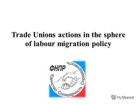 Trade Unions actions in the sphere of labour migration policy.