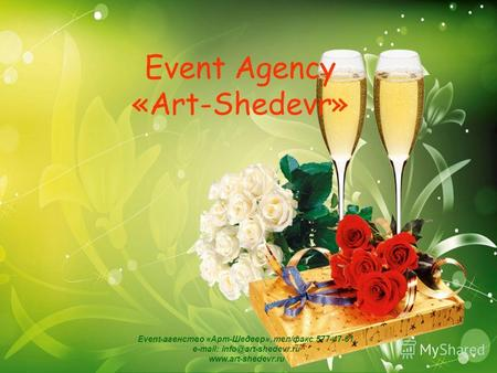 Event Agency «Art-Shedevr» Event-агенство «Арт-Шедевр», тел/факс 577-47-61, e-mail: info@art-shedevr.ru www.art-shedevr.ru.