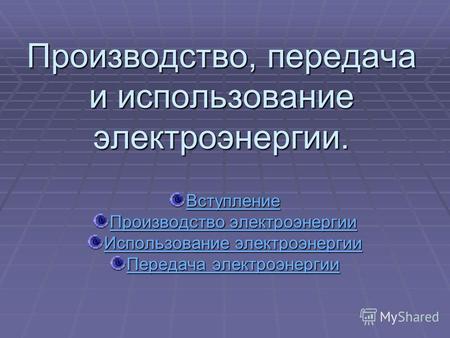 Доклад на тему производство электроэнергии 3162