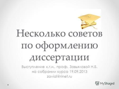 Презентация на тему Диссертация и автореферат диссертации  Несколько советов по оформлению диссертации Выступление к т н проф Завьяловой
