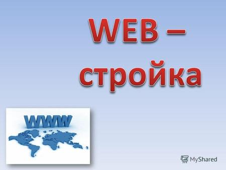 Всеми́рная паути́на (англ. World Wide Web) распределенная система, предоставляющая доступ к связанным между собой документам, расположенным на различных.