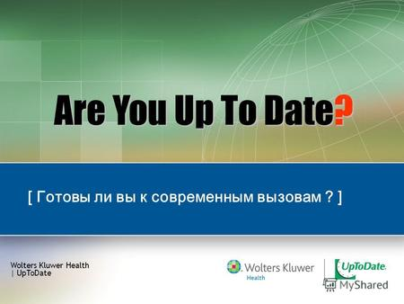 Are You Up To Date? Wolters Kluwer Health | UpToDate [ Готовы ли вы к современным вызовам ? ]