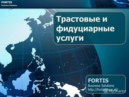 FORTIS Business Solutions Трастовые и фидуциарные услуги FORTIS Business Solutions