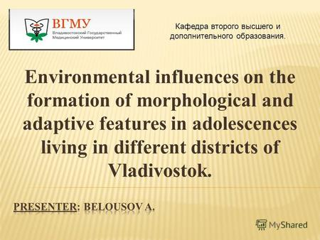 Environmental influences on the formation of morphological and adaptive features in adolescences living in different districts of Vladivostok. Кафедра.