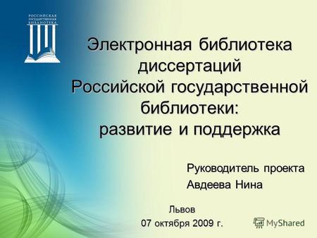 Презентация на тему Электронная библиотека диссертаций  Электронная библиотека диссертаций Российской государственной библиотеки развитие и поддержка Львов 07 октября 2009 г