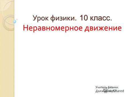 кинематика презентация 10 кл