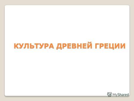 Презентация на тему КОНТРОЛЬНАЯ НЕДЕЛЯ не забудьте сдать тетради  КУЛЬТУРА ДРЕВНЕЙ ГРЕЦИИ ПЕРИОДЫ 1 Эгейское искусство крито микенская культура 2