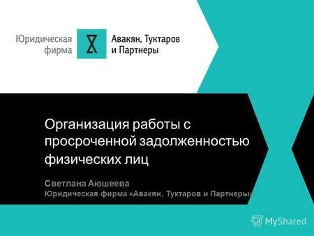задолженность физических лиц Москва