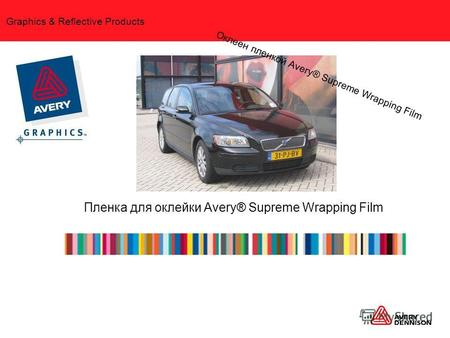 Graphics & Reflective Products Пленка для оклейки Avery® Supreme Wrapping Film Оклеен пленкой Avery® Supreme Wrapping Film.