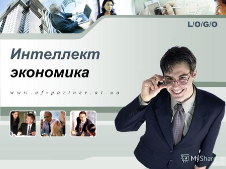 L/O/G/O Интеллект экономика www.of-partner.at.ua.