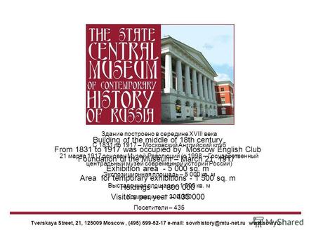 Tverskaya Street, 21, 125009 Moscow, (495) 699-52-17 e-mail: sovrhistory@mtu-net.ru www.sovr.ru Building of the middle of 18th century From 1831 to 1917.