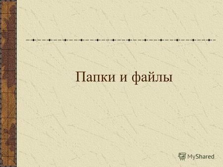 Торговля на московской бирже время торгов и инструменты 1