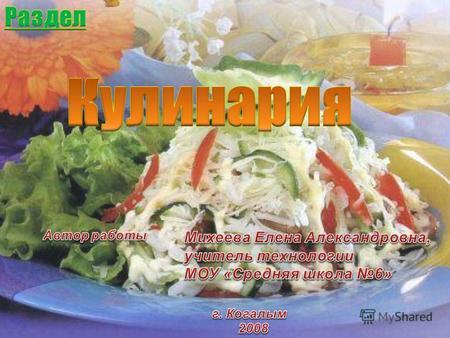 классификация салатов из сырых овощей Технология приготовления салатов из овощей. Реферат. Читать ...