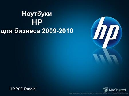 © 2008 Hewlett-Packard Development Company, L.P. The information contained here in is subject to change without notice Ноутбуки HP для бизнеса 2009-2010.